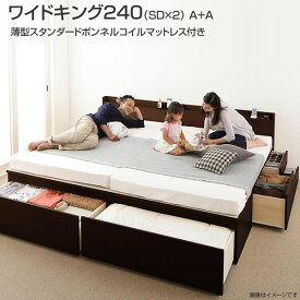 お客様組立 連結ベッド 日本製 収納付きベッド ワイドK240(セミダブル×2) A+A 薄型スタンダードボンネルコイルマットレス付き ベット 国産 連結 ベッド 2台 セット チェストベッド 引き出し コンセント付き 棚付き 夫婦 同棲 家族ベッド 親子ベッド ファミリーベッド