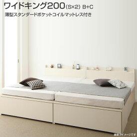 お客様組立 収納付きベッド 連結ベッド 日本製 ワイドK200(シングル×2) B+C 薄型スタンダードポケットコイルマットレス付き ベット 国産 連結 ベッド 2台 セット チェストベッド 引き出し コンセント付き 棚付き 夫婦 同棲 家族ベッド 親子ベッド ファミリーベッド