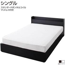 収納付きベッド シングル マットレス付き 引出し付き シングルベッド 収納 マットレスセット 収納ベッド ベッド ベット 引出し付きベッド コンセント付き 宮付き 棚付き おしゃれ 大容量 木製 一人暮らし ホワイト ブラック 白 黒 スタンダードボンネルコイルマットレス付き