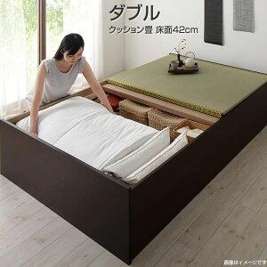 畳ベッド たたみベッド お客様組立 日本製 収納ベッド クッション畳 ダブル 42cm ヘッドレスベッド ハイタイプ ハイベッド 布団収納 来客用ベッド 簡易ベッド ベッド下収納 すのこ仕様 頑丈
