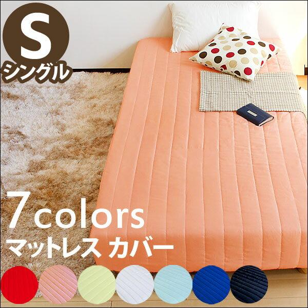 【送料無料】 マットレスカバー 選べる7色♪ シングル マットレス カバー シーツ ベッドカバー ベットカバー マットカバー 寝具 【RCP】