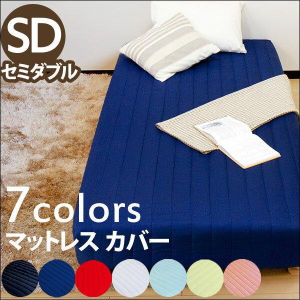 【送料無料】 マットレスカバー 選べる7色♪ セミダブル マットレス カバー シーツ ベッドカバー ベットカバー マットカバー 寝具 【RCP】