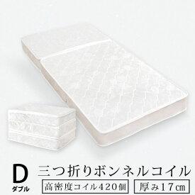 【送料無料】 ボンネルコイル マットレス ダブル 3つ折り 三つ折り 折りたたみ 三つ折りマットレス ボンネルコイルマットレス コイルマットレス ボンネルマット ベッドマット ベッドマットレス ベッド ベット ベットマット 圧縮梱包