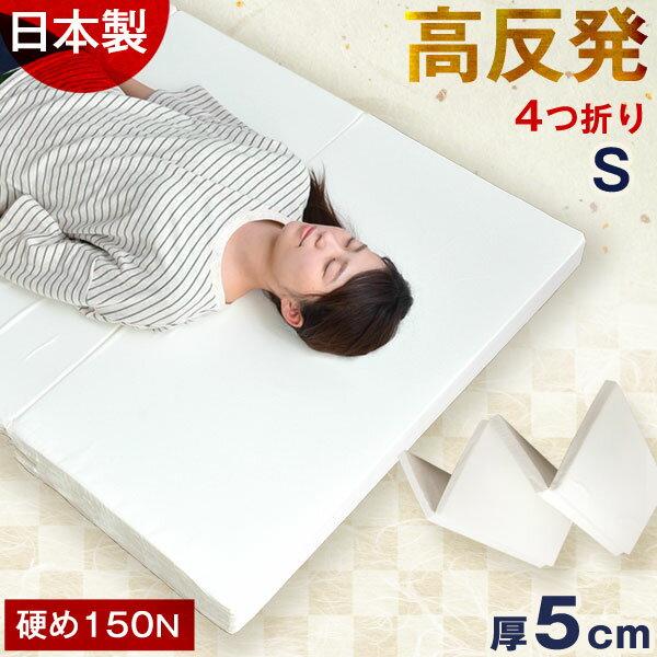 【送料無料】 日本製 高反発マットレス 4つ折り シングル 硬め 150N 厚5cm 軽量 コンパクト 国産 高反発 オーバーレイ 軽い 固め