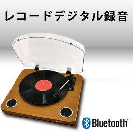 【送料無料】ポータブル レコードプレイヤー レコードプレーヤー デジタル録音 SDカード USBメモリー対応 Bluetooth対応 スピーカー内蔵型 ターンテーブル MP3 Record Player