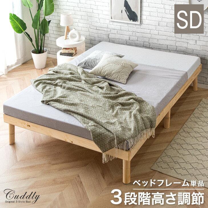 【送料無料】 3段階 高さ調節 すのこベッド セミダブル 耐荷重200kg フレーム ベッド すのこ ローベッド 木製 ベット ベッド下収納 ベッドフレーム セミダブルベッド 北欧 シンプル フロアベッド
