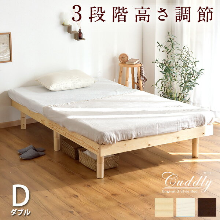 【送料無料】 3段階 高さ調節 すのこベッド ダブル 耐荷重200kg フレームのみ ベッド すのこ ローベッド 木製 ベット ベッド下収納 ベッドフレーム ダブルベッド 北欧 フロアベッド すのこベット フレーム
