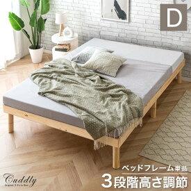 ★送料無料★ ベッド ダブル 3段階 高さ調節 すのこベッド 耐荷重200kg フレームのみ すのこ ロー ベッド 木製 ベット ベッドフレーム ダブルベッド 北欧 シンプル フロア べっと すのこベット フレーム