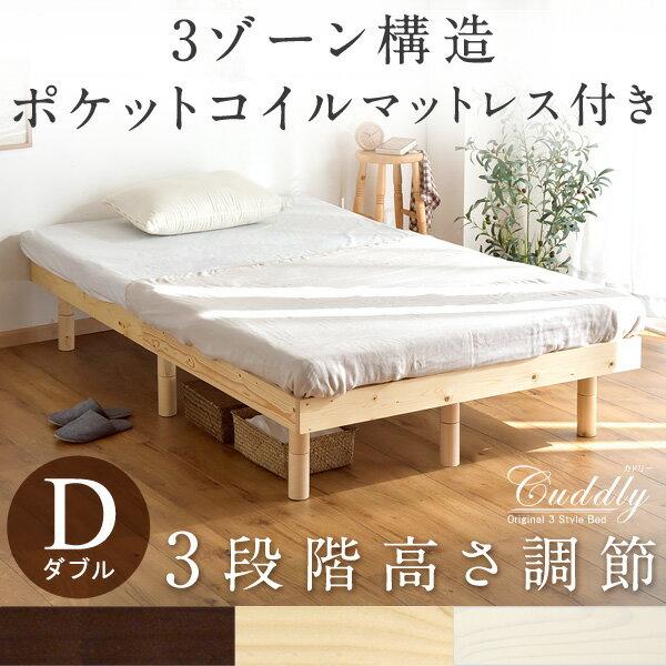 【送料無料】 高さ調節 すのこベッド 3ゾーン構造 ポケットコイル マットレス付 ダブル フレーム ベッド すのこ ローベッド 木製 ベット ベッドフレーム ダブルベッド 北欧 シンプル すのこベット マットレス ポケットコイルマットレス コイル