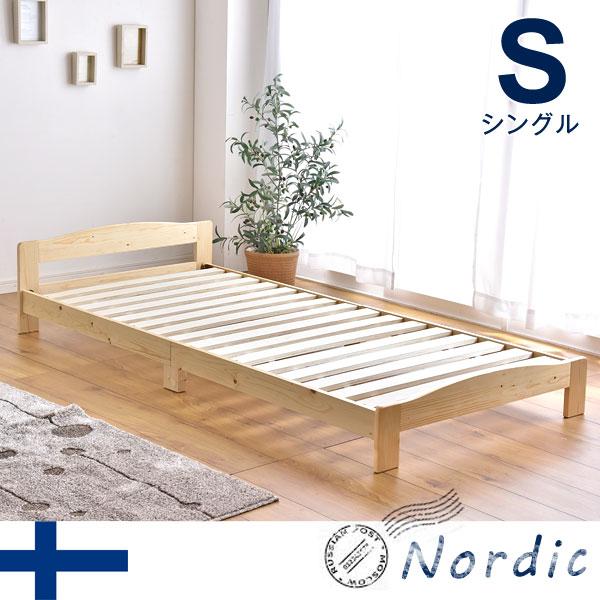 ◆在庫処分◆【送料無料】 すのこベッド シングル フレームのみ 北欧 すのこ ベッド すのこベット ローベッド ローベット 木製 ベット ロー シンプル ベッドフレーム シングルベット スノコベッド ベットフレーム