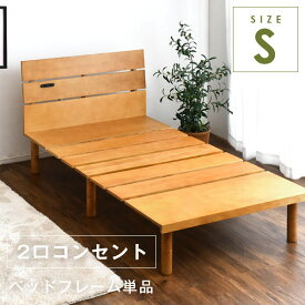 【送料無料】 ベッド シングル コンセント 2口 天然木 突き板 使用 3段階高さ調節可能 フレームのみ すのこ 木製 ベッドフレーム 北欧 ベット おしゃれ ステージベッド フレーム ローベッド 収納 ベッド下収納 すのこベッド ブラウン ナチュラル