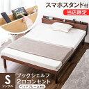 ★送料無料★ベッド シングル ベッドフレーム 宮付きすのこベッドタブレットスタンド付き すのこ コンセント 2口 天然…