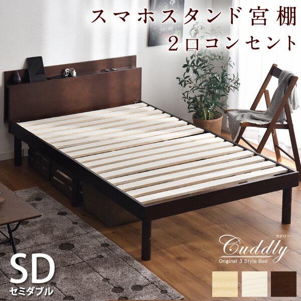 【送料無料】 宮付き すのこベッド セミダブル 2口コンセント付 ベッド 宮付きベッド すのこ 木製 ベット ベッドフレーム セミダブルベッド 北欧 カントリー すのこベット 宮付きベット コンセント