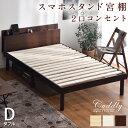宮付きすのこベッド【送料無料】 ベッド ダブル すのこ コンセント 2口 天然木 3段階高さ調節可能 フレームのみ 宮付…