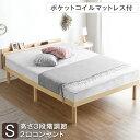 マットレス付き 【送料無料】宮付き すのこベッド スマホスタンド ポケットコイルマットレス ベッド シングル すのこ …