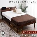 マットレス付き 【送料無料】 宮付き すのこベッド スマホスタンド ポケットコイルマットレス ベッド ダブル すのこ …