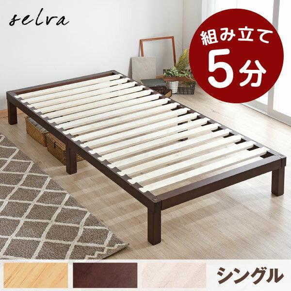 【送料無料】組み立て5分♪ すのこベッド シングル 天然木パイン無垢使用 シングルベッド パイン材 パイン すのこ ベッド すのこベット ローベッド 木製 ベット ロー シンプル ベッドフレーム シングルベット スノコベッド 北欧 シングルベット