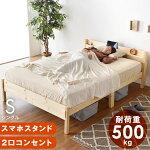 【送料無料】ベッドシングルコンセント2口天然木突き板使用3段階高さ調節可能フレームのみすのこ木製ベッドフレーム北欧ベットおしゃれステージベッドフレームローベッド収納ベッド下収納すのこベッド