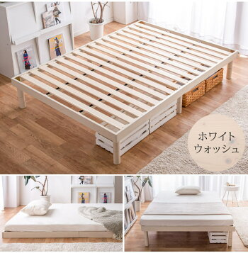 すのこベッド高さ調節ベッド天然木無垢材安全設計フレームダブル天然木ベッドシンプルすのこ木製ローベッドローベットベットローハイベッドフレーム北欧