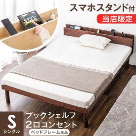 ★送料無料★ ベッド シングル ベッドフレーム 宮付き すのこ ベッド スマホスタンド付き すのこ コンセント 2口 天然木 べっど ベッド 宮付き 木製 宮棚 シングルベッド 北欧 bed すのこベッド 木