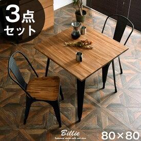 ★送料無料★ ダイニングテーブルセット 3点 正方形 80×80 天然木 2人掛け テーブル + チェア セット ダイニング ダイニングテーブル スチール 脚 ダイニングチェア チェアー スタッキング イス 椅子 いす 二人掛け