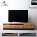 ★送料無料★ テレビ台 幅174cm 国産 完成品 木製 テレビボード ロータイプ ローボード テレビラック TVラック 幅180c…