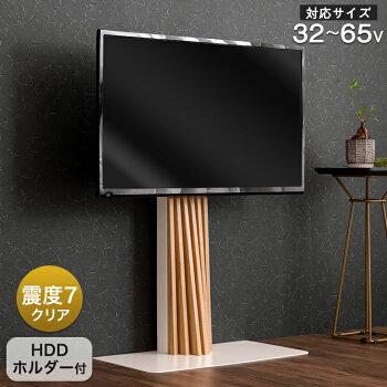 【送料無料】テレビ台テレビスタンドHDDホルダー付壁寄せ壁寄せテレビスタンドコーナー32〜65型対応壁寄せテレビ台ブラウンナチュラルテレビラック背面収納コード収納自立式TVスタンドおしゃれパイン材無垢