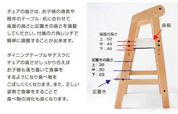 【送料無料】ハイチェアキッズチェア木製チェア高さ調整キッズチェアーベビーチェアPVCチェアーチャイルドチェア木製椅子木製イス子供家具キッズデイズ子供用キッズチェアハイナチュラル