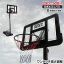 アクショングリップ式★送料無料★ G-Body バスケットゴール 6段階高さ調節 公式&ミニバス対応 ポールパッド 屋外 室…
