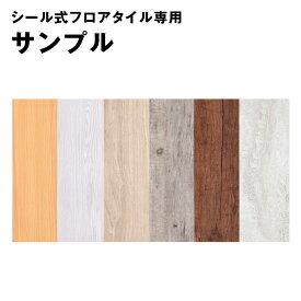 【全国送料無料】 シール式フロアタイル専用 サンプル