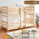 ◆4H限定!クーポンで全品5%OFF◆★送料無料★ コンパクト 木製 2段ベッド シングルベッド対応 パイン材 はしご 二段…
