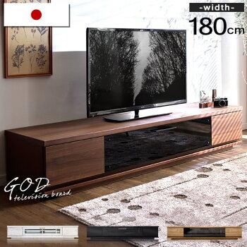 テレビ台180テレビボードローボードテレビラック日本製