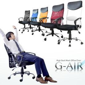 ★送料無料★ オフィスチェア PCチェア メッシュ ハイバック オフィスチェア G-air パソコンチェア メッシュチェアー PCチェアー オフィスチェアー パソコンチェアー メッシュチェア デスクチェア 椅子 チェア ロッキング