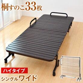 【送料無料】 ハイタイプ すのこベッド シングル ワイド フレーム 折りたたみベッド 折りたたみベット すのこ33枚 ベット シングルベット 桐すのこ 折り畳み ベッド すのこ スノコベッド 折り畳みベッド シングルワイド