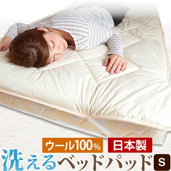 【送料無料】 羊毛100% ベッドパッド シングル 日本製 消臭 吸湿性抜群 丸洗い可能 ウール100% ウール ベッドパッド 羊毛100%使用 ウール敷きパッド ベッドパット 綿100% 敷パッド 敷きパット 洗える 国産 敷きパッド SEK合格