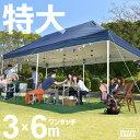 ◆マラソン超目玉◆【送料無料】 ワンタッチ タープテント 3m 6m 2段階調節 収納ケース UVカット 日よけ 耐水 3m × 6…