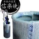 【送料無料】 日本製 職人の 手作り 陶器 傘立て 信楽焼き 和風 新築祝い 開店祝い 傘入れ 傘たて 傘立 傘置き 青 水…
