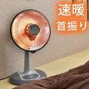 ◆62H限定超目玉◆【送料無料】 身体の芯から暖める! パラボラ カーボンヒーター 速暖 首振り 省エネ 電気ヒーター …