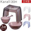 【送料無料】 日本製 Karali カラリ 3点セット お風呂 バスチェア セット クリア 腰かけ 30H 湯おけ 手おけ お風呂椅…