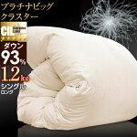 【送料無料】日本製CILゴールドラベルプラチナビッグクラスター増量1.2kg400dp以上羽毛布団国産ホワイトダックダウンダウン93%かさ高160mm以上[新技術アレルGプラス]シングルロング7年保証羽毛掛け布団掛布団