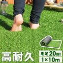 【送料無料】 人工芝 ロールタイプ リアル U字固定ピン20本入 ロール 芝丈20mm 10m 1m×10m リアル人工芝 マット ピン…