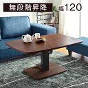 ★送料無料★ 昇降式テーブル 120 昇降テーブル ダイニング テーブル 脚 高さ調節 伸縮 ローテーブル センターテーブル 木製 リビングテーブル ソファテーブル ブラウン ホワイト