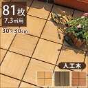 ◆20時〜4H限定!全品P5倍◆【送料無料】 人工木 ウッドパネル 81枚セット 7.3平米 設置簡単 ジョイント式 30×30cm ウ…
