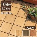 【送料無料】 人工木 ウッドパネル 108枚セット 9.7平米 設置簡単 ジョイント式 30×30cm ウッドデッキ タイル ウッド タイル ジョイントマット 108枚 正方形 フロアデッキ バルコニー 木製 庭 エクステリア ガーデン