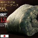★送料無料★ 純ポーランド産 ホワイトマザーグース ダウン95% 増量1.3kg 日本製 羽毛布団 シングル ロング 7年保証 …