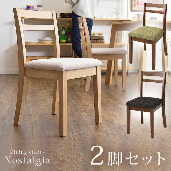 【送料無料】 2脚セット ダイニングチェア 木製 ファブリック ダイニング チェア クッション 布 リビングチェア 北欧 ダイニングチェアー 椅子 食卓椅子 いす イス 木脚 天然木 おしゃれ ダイニング用 二脚セット