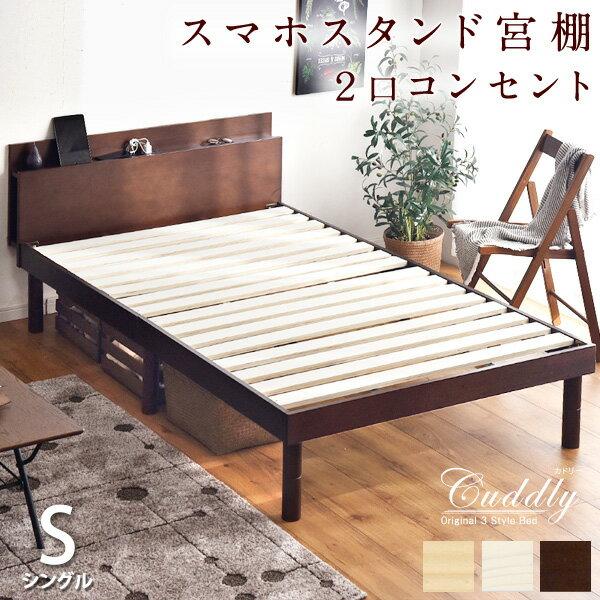 【送料無料】ベッド シングル ベッドフレーム 宮付きすのこベッドタブレットスタンド付き すのこ コンセント 2口 天然木 3段階高さ調節可能 フレームのみ 宮付き ベッド 木製 宮棚 シングルベッド 北欧 ベット すのこベッド