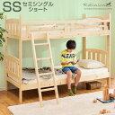 ★送料無料★ セミシングルショート 2段ベット 天然パイン材 スノコ 木製 SS 二段ベッド コンパクト シングル 二段ベ…
