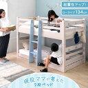 現役ママが考えた木製二段ベッド★送料無料★ 耐荷重900kg 耐震性UP! 現役ママが考えた二段ベッド ロータイプ 134cm …