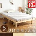 ◆20時〜4H限定!全品P10倍◆【送料無料】 3段階 高さ調節 すのこベッド シングル 耐荷重200kg フレームのみ ベッド すのこ ローベッド 木製 ベッ...